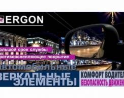 Зеркальный элемент с подогревом ERGON